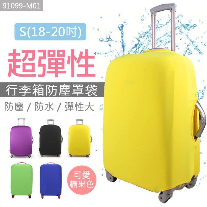 貝比幸福小舖【91099-M01】(S號)18-20吋旅行箱防塵罩/彈力行李箱防塵套/防塵袋/保護套-糖果色