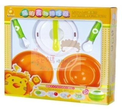 ☆╮花媽╭☆小獅王辛巴 Simba 魔術食物調理器 S9602-