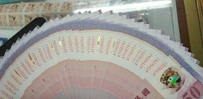 民國88年 新台幣發行50週年紀念 塑膠鈔幣50元    53張一標   大部分連號
