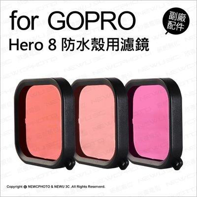 【薪創忠孝新生】GoPro 副廠專用配件 Hero 8 原廠防水殼用濾鏡 紅色 紫色 粉色 潛水 浮潛