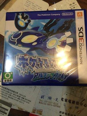 3DS神奇寶貝:始源藍寶石(日本日規机專用)  保證全新未拆