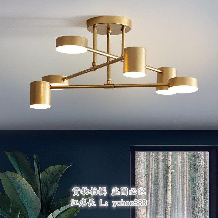 【揚名】LED臥室燈後現代簡約客廳吊燈具北歐家用創意餐廳書房燈飾 金色 6頭