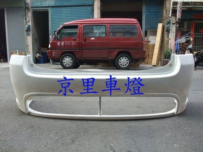 京里車燈專網 馬自達 MAZDA PREMACY VIP版 後保桿 後大包 FRP纖維材質