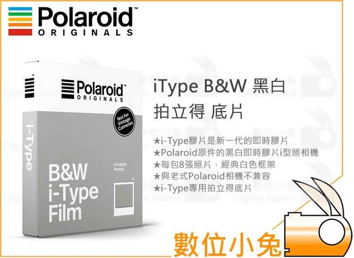 數位小兔【Polaroid iType B&W 黑白 拍立得 底片】寶麗萊 快速顯影 Onestep系列 公司貨