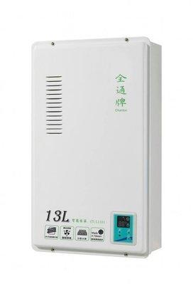P 13公升【TGAS認證 台灣製造】智慧恆溫 分段火排 數位恆溫 強制排氣 熱水器 可取代 SH-1331