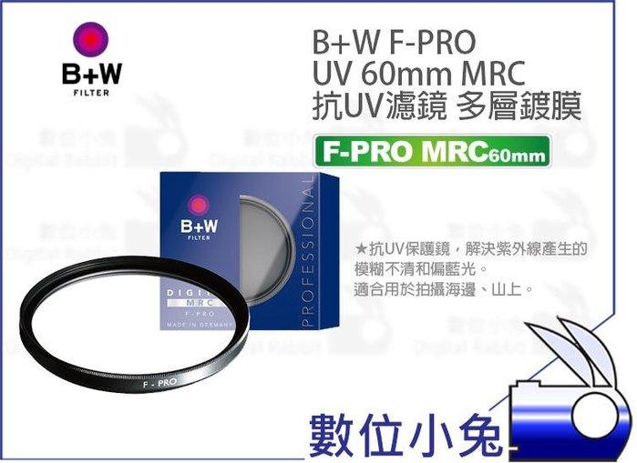 數位小兔【B+W F-PRO 010 UV MRC 60mm 多層鍍膜 抗UV 保護鏡】公司貨 抗紫外線 濾鏡 抗耀光