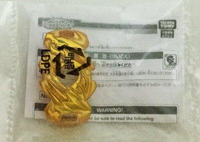 現貨 正版TAKARA TOMY 戰鬥陀螺 GT世代 BURST【黃金天龍晶片配件】(戰鬥陀螺的組裝零件)