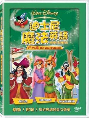 [DVD] - 迪士尼魔法英語:戶外篇 Magic English: The Great Outdo ( 得利公司貨 )
