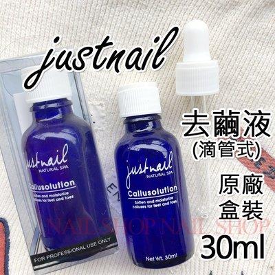 nail shop 去繭液justnail原廠足部去繭液、角質軟化劑(真對死皮硬皮甘皮軟化)強效硬皮軟化劑Y1PK31