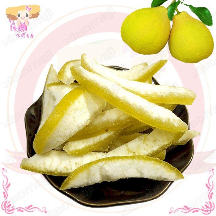 ☆小麻吉家家愛☆黃金柚子乾(全素)家庭號經濟包135元 柚子皮水果乾