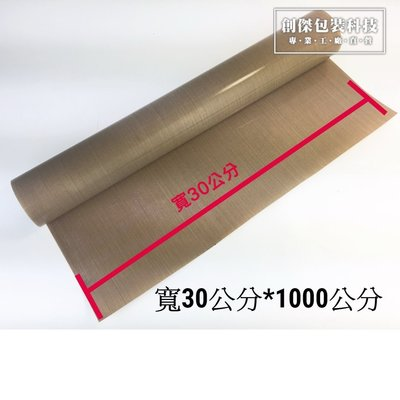 ㊣創傑包裝*30cm*10米長 鐵氟龍膠布 耐熱布 耐溫布 耐高溫布 鐵弗龍布  鐵氟隆布 工廠直營
