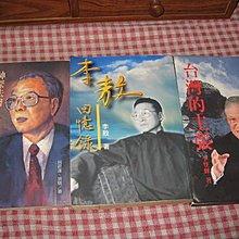 采藝書坊  :    台灣的主張  +  神特探法醫楊日松  +  李敖回憶錄