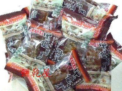 ***幸福餅乾屋***弘吉利~黑糖蜜番薯(蜜地瓜)~600公克(1斤)~熱銷商品~另有鳳梨酥/金桔酥/哈密瓜酥~