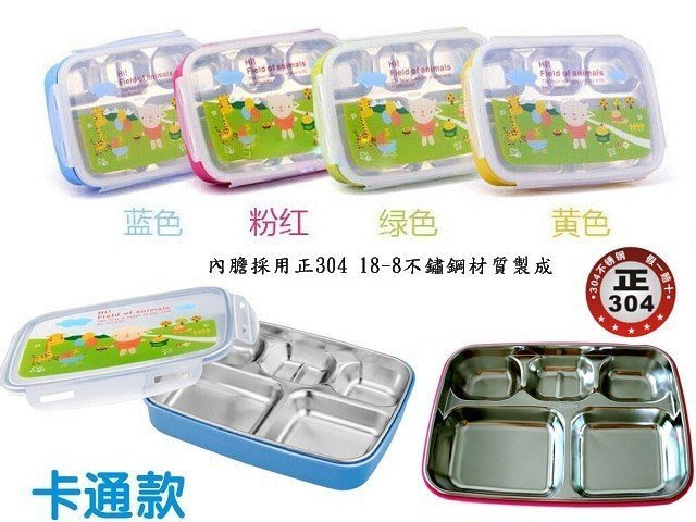 廚房大師-多彩韓式正304不鏽鋼樂扣式多格餐盤(卡通款) 餐盒 304便當盒 餐具 保鮮盒 (歡迎批發)