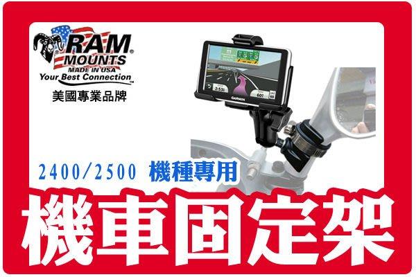 PaPa購【機車專用】RAM MOUNT 重型 輕型 衛星導航 後照鏡 固定架 2568T 2585T 2565T