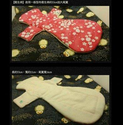 cloth pad over night拿鐵刷毛夜用一般型布衛生棉約33cm加大尾翼.布護墊.尿布.成人尿布.月經.產婦