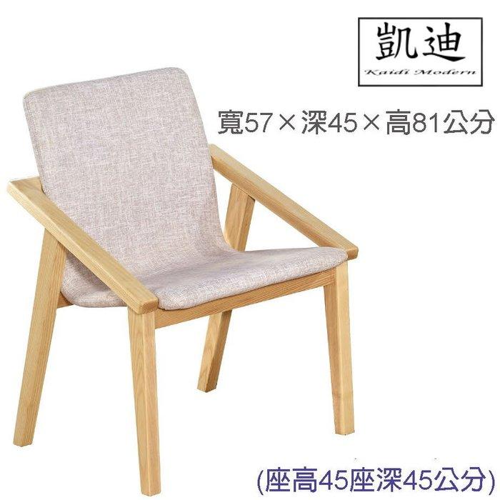 【凱迪家具】M3-483-1星恩栓木貓抓皮餐椅/桃園以北市區滿五千元免運費/可刷卡