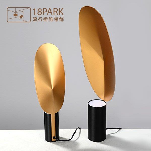 【18Park 】 簡潔時尚 Curtain table lamp [ 溫幕檯燈-小 ]