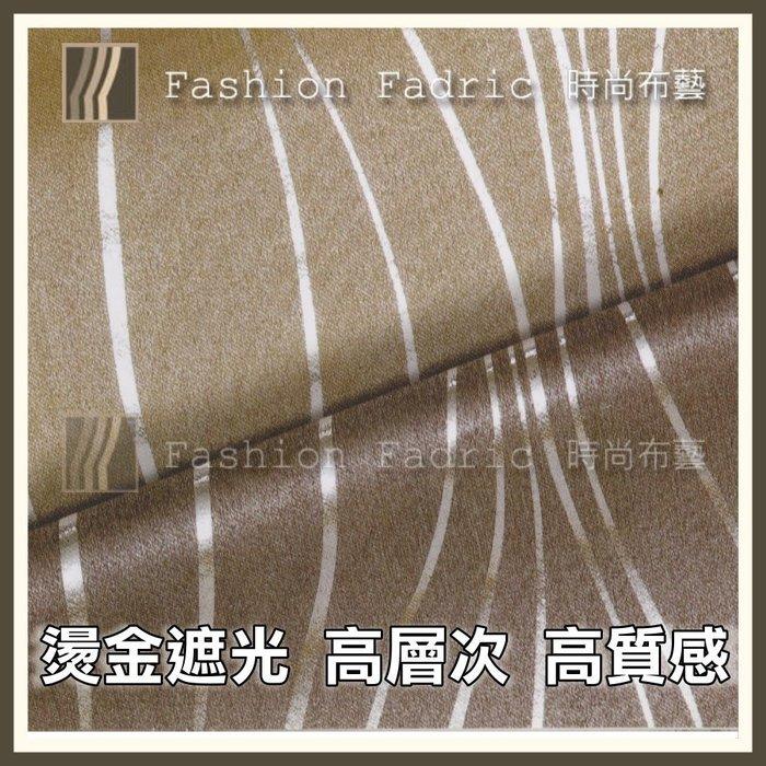 遮光窗簾 亮絲燙金 素色系列 (TW1166) 遮光約80-90%