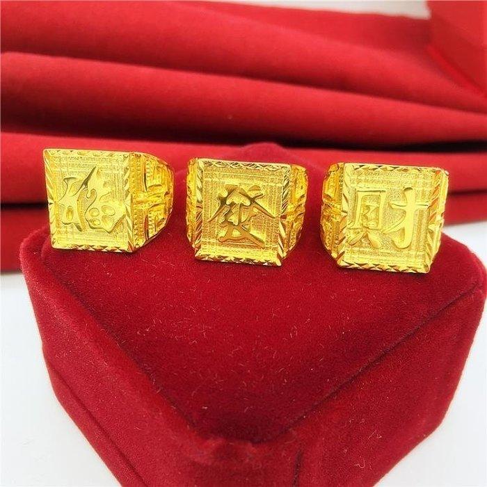 鍍金戒指 仿真假黃金霸氣福發財開口24k鍍男女
