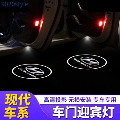 HYUNDAI現代 專用迎賓燈 SONATA SANTAFE Elantra 車門燈投影燈 鐳射照地燈 車門氣氛燈  #川川而上#RHYU4545