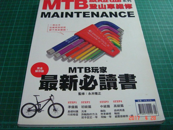 BICYCLE CLUB系列 《MTB 登山車維修 - 從維修到組裝都不再是難題 》樂活文化 【CS超聖文化讚】