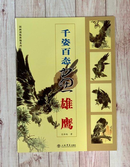 正大筆莊~ 『千姿百態畫 雄鷹』 字帖 國畫 千姿百態 上海書店出版社