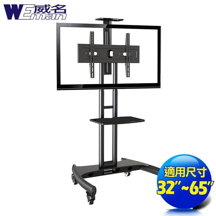 《電氣男》【威名】32~65吋可移動式液晶電視立架