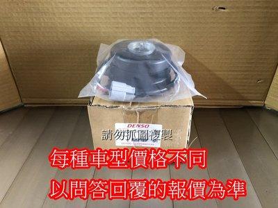 日本DENSO 風扇馬達 ALTIS CAMRY VIOS YARIS WISH RAV4 PREVIA SIENNA