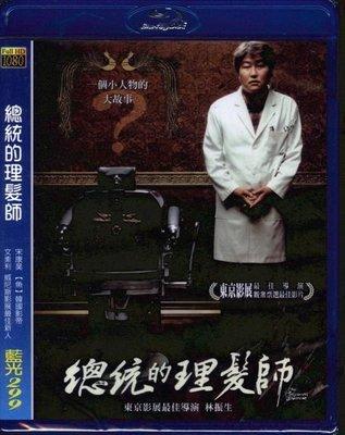 <<影音風暴>>(藍光電影1201)總統的理髮師  藍光 BD  全116分鐘(下標即賣)48
