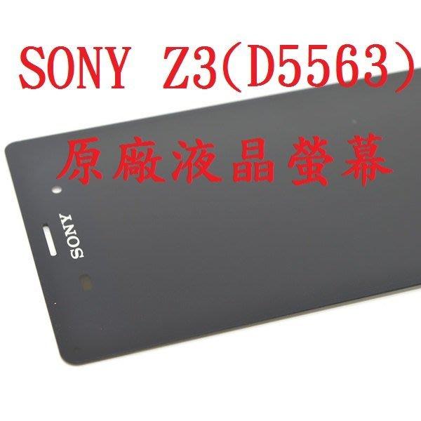 【12號】 SONY Z3(D6653)螢幕總成/螢幕破裂/液晶破裂/液晶總成/玻璃破裂/手機維修
