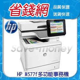 HP Color LaserJet Enterprise M577f mfp多功能事務機 黑白/彩色列印品質(最佳)