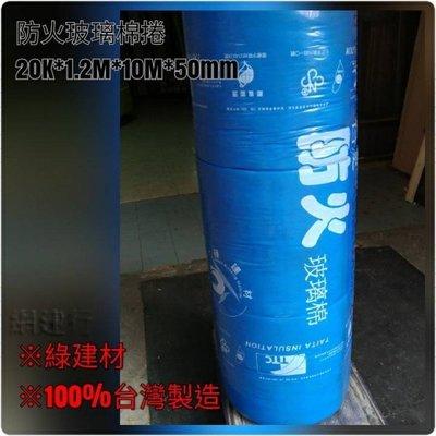 網建行® 防火玻璃棉捲 20K*1.2M*10M*50mm 每支1050元  斷熱 隔音 吸音 防火建材 棉捲