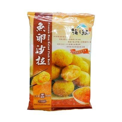 耀集食品-魚卵沙拉(爆漿火鍋料)(訂單滿$888免運)