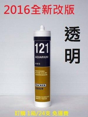 【品向企業】北區總經銷 德國WACKER ELASTOSIL 121 透明 矽利康 修補魚缸 黏魚缸 DIY 非 120