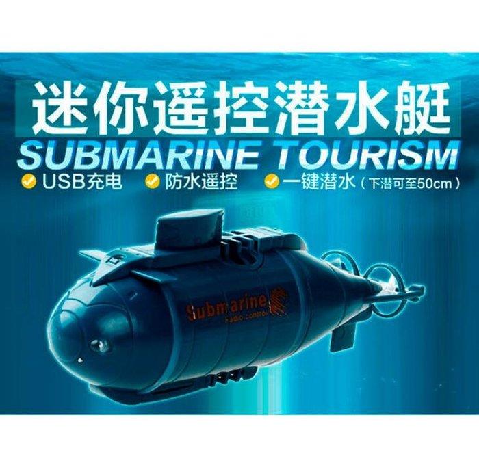 金光777-216六通迷你無線遙控潛水艇遙控船 USB充電 潛水艇玩具 新奇特玩具 遙控船生日禮物7392