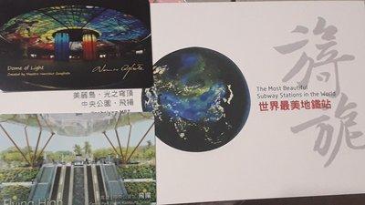 高雄 美麗島站 中央公園 限量珍藏版 全套二張 一卡通.