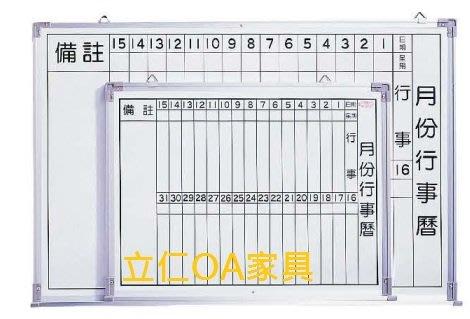 [立仁OA家具] 寬3*高2尺月曆板