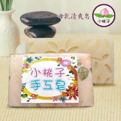 『原點小農』小桃子-母乳清爽皂