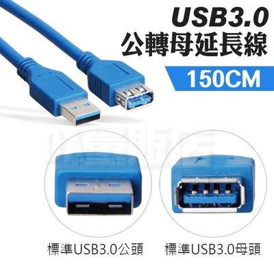 公轉母 USB3.0 150CM 傳輸線 公轉母延長線 延長線 高速 線材(79-2118)