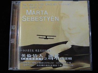 【198樂坊】 電影英倫情人主唱The Best of Marta Sebestyen(..........)DQ