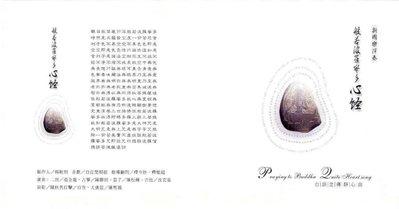 妙蓮華 CK-4317 台語靜心曲-般若波羅蜜多心經 CD