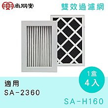 【台灣SPT尚朋堂】【適用SA-2360】個人清淨機雙效過濾網 4入裝 (SA-H160)