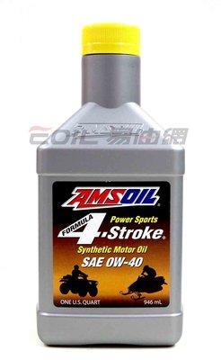【易油網】AMSOIL STROKE SYNTHETIC MOTOR OIL 0W40 4T 合成機油