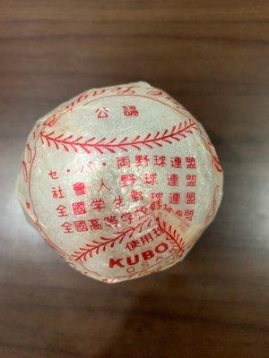 Kubota 久保田 Training Ball 投手練習專用加重球 全新未拆封1顆