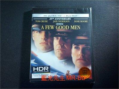 [4K-UHD藍光BD] - 軍官與魔鬼 A Few Good Men UHD + BD 25週年雙碟紀念版
