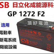 頂好電池-台中 日立化成 CSB GP1272 12V-7.2AH 免保養鉛酸密閉電池 同 NP7-12
