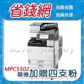 RICOH 理光 A3 彩色雷射多功能事務機 影印機 Aficio MP C5502/MPC5502 購機加贈四支粉