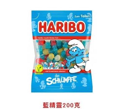德國Haribo Schlümpfe藍色小精靈軟糖(偏硬)200g