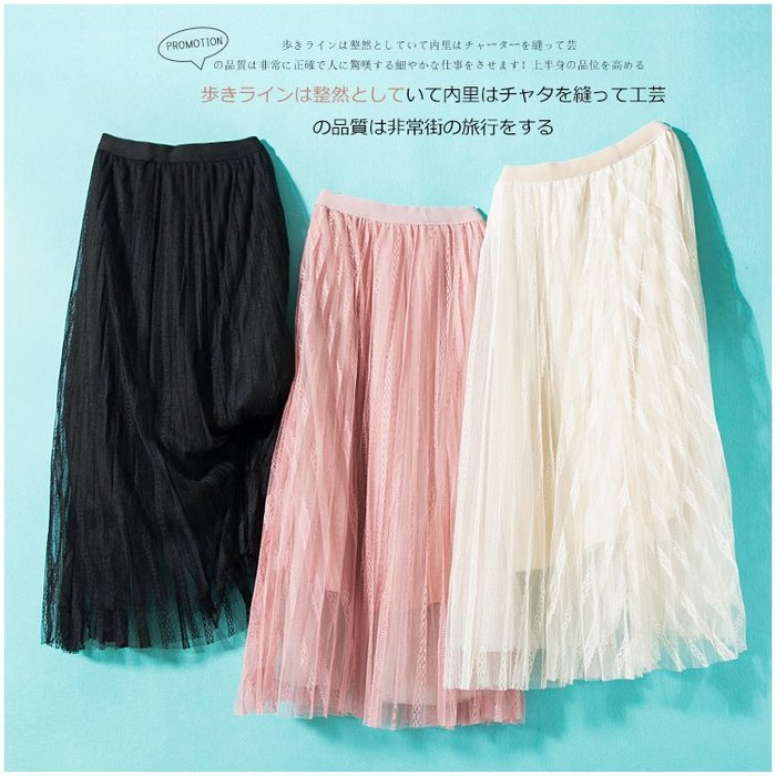 A168 專櫃柔軟3層網紗拼接鬆緊腰修身顯瘦百褶裙蛋糕裙